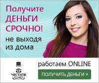 Честное Слово - Казахстан - Займы - Актобе