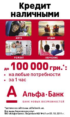 Альфа-Банк Украина - Кредит Наличными - Бердичев
