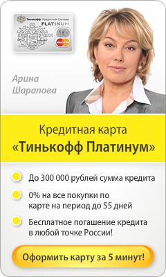 Тинькофф Кредитные Системы - Кредитная Карта - Барабинск